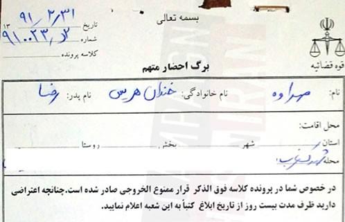 جمهوری اسلامی کودک ۱۲ ساله را ممنوع الخروج کرد