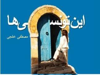 کتاب یک روزنامهنگار ایرانی درباره انقلاب تونس منتشر شد