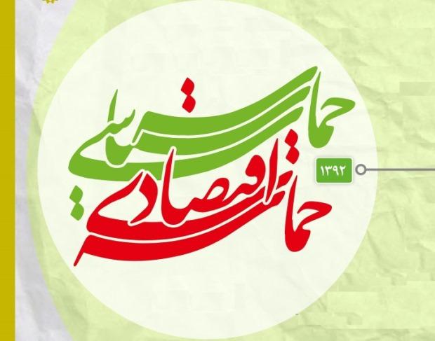 کتابسازیهای نوروزی در ایران