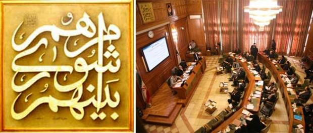 نبرد لیست ها در انتخابات شورای شهر دور چهارم