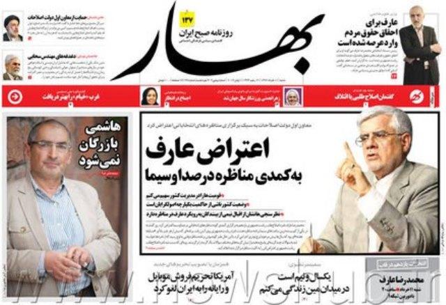 روزنامه اصلاح طلب بهار توقیف شد