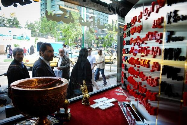 بازار ایران در یک نگاه (۱ تا ۷ فروردین)