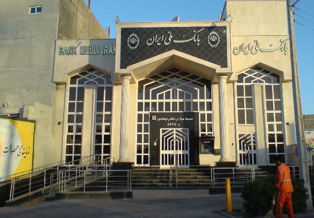 نظام بانکی ایران: چالشها و اصلاحات