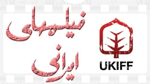 مردم لندن این روزها فیلم ایرانی میبینند