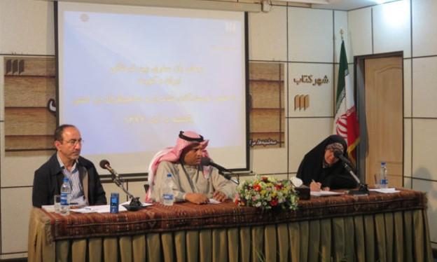 شاعران و نویسندگان کویتی در تهران