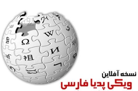 میهمانان «ویکی پدیا» ی فارسی بی جشن به خانه بازگشتند