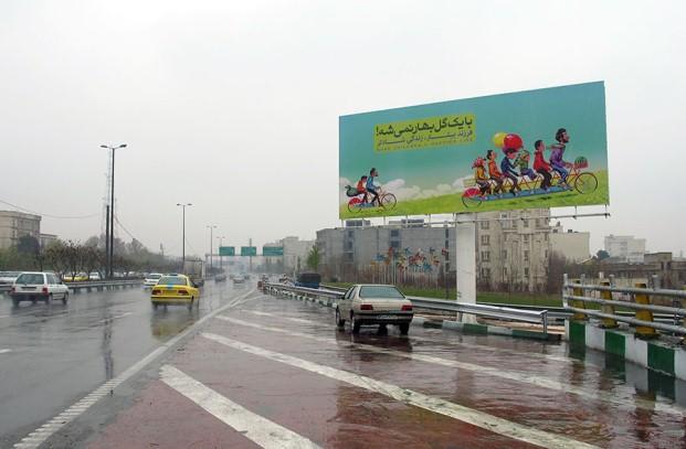 بیلبوردهای تبلیغی برای داشتن فرزندان بیشتر در ایران