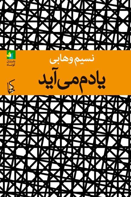 گفتوگو با نسیم وهابی، نویسنده