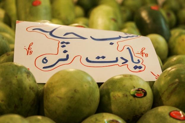 ایرانیان بلندترین شب سال را با خانواده کوتاه می کنند