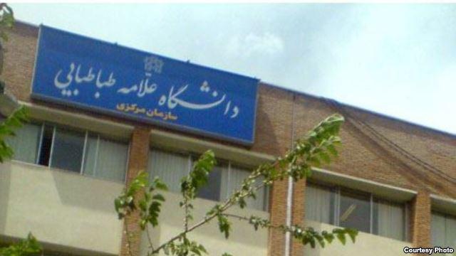 رشتههای «حذفشده» به دانشگاه علامه طباطبایی تهران بازگشت