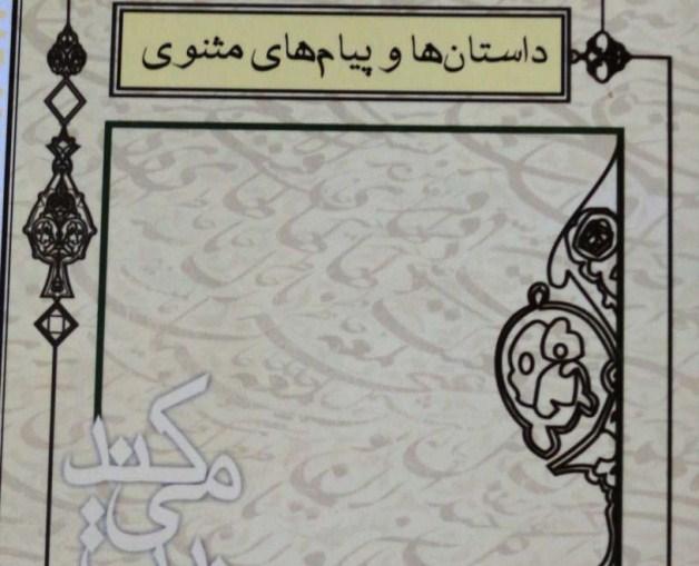 داستانها و پیامهای شاعران ایرانی