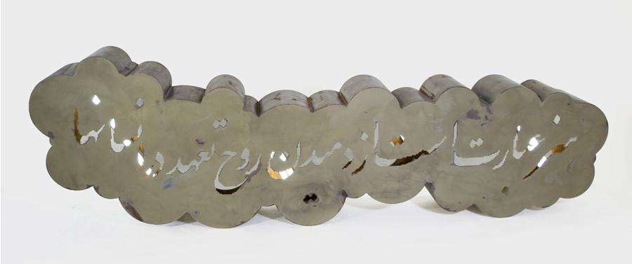 """""""هنر بعد از انقلاب ایران"""" در لندن"""