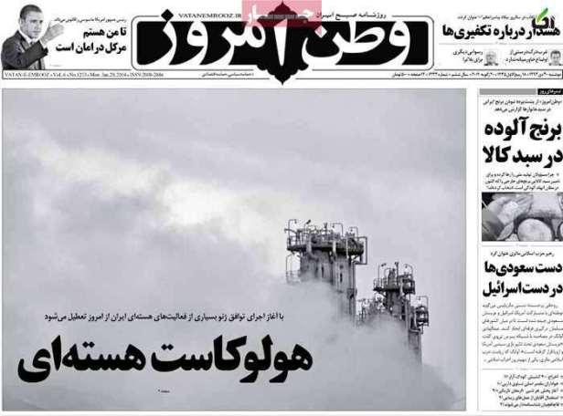 واکنش رسانه های ایران به آغاز اجرایی شدن توافق ژنو