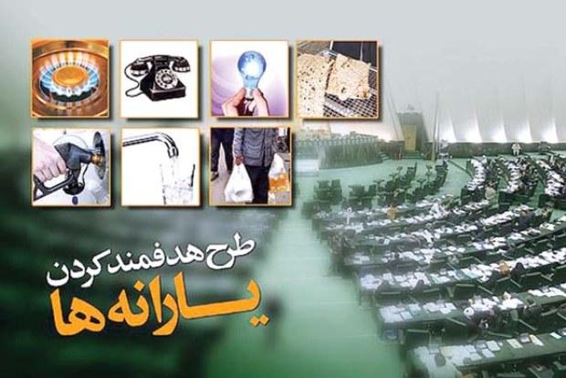 نگاهی گذرا به تاثیرات یارانه ها در اقتصاد ایران