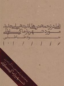 تاملی در ترجمه متن های اندیشه سیاسی جدید؛ مورد شهریار ماکیاوللی