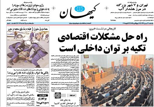 کیهان تهران پرونده جدید ارتباط با نهادهای آمریکایی
