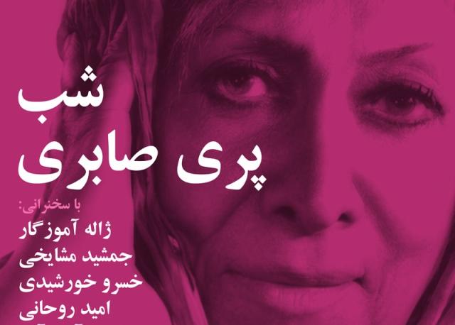 پری صابری؛ بانوی تئاتر ایران