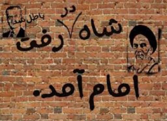 سیر تحول نظام حکومتی در ایران