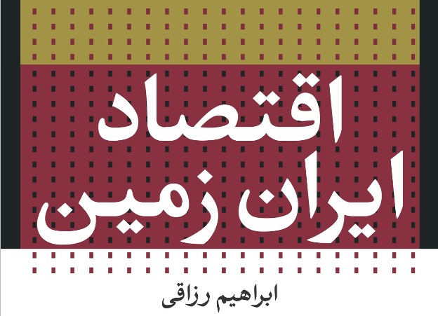 اقتصاد ایران زمین