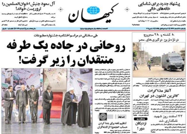 واکنش روزنامه های تندرو در ایران به سخنان روحانی درباره آزادی بیان