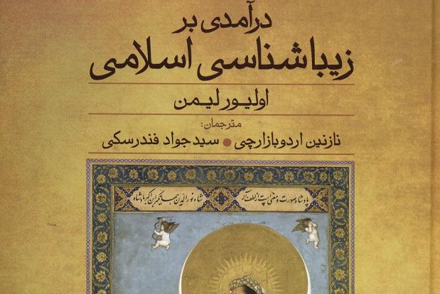زیبایی شناسی اسلامی