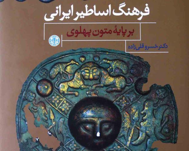 فرهنگ اساطیر ایرانی