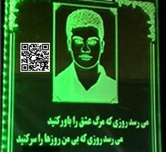 اولین سنگ قبر هوشمند در ایران