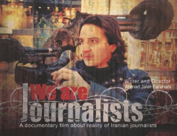 مستند «ما روزنامه نگاریم» روایت ده سال روزنامه نگاری پرآشوب در ایران