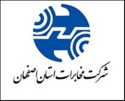 کارمندان مخابرات اصفهان مکالمات ضبط شده مردم را می فروختند