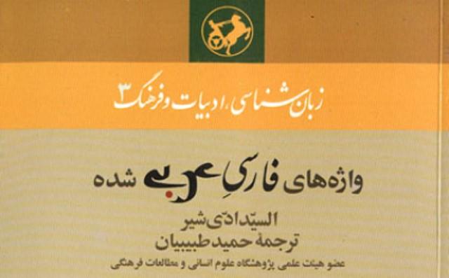 واژه های فارسی  که عربی شدند