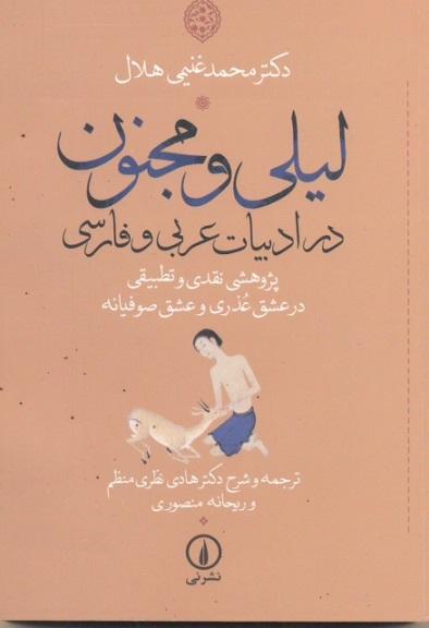 لیلی و مجنون در ادبیات فارسی و عربی