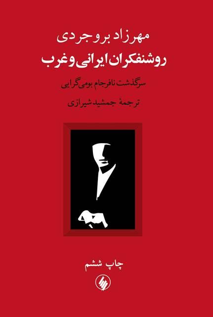 ما هنوز در راه «روشنفکران ایرانی و غرب» هستیم