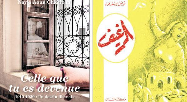جنگ جهانی اول در داستان نویسی نوین لبنان تجلی پیدا می کند