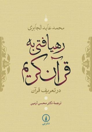 خوانشی نوین از قصه های قرآن