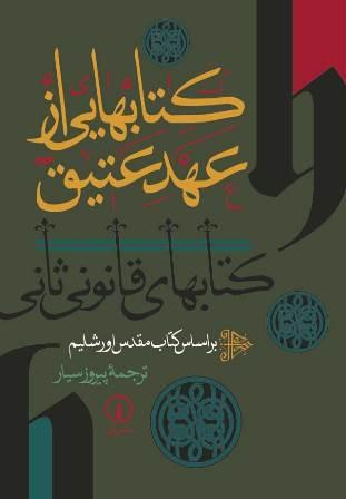 عهد عتیق به زبان فارسی