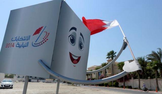 بحرین شمار فرمانداری ها را کاهش می دهد و قانون انتخابات را اصلاح می کند