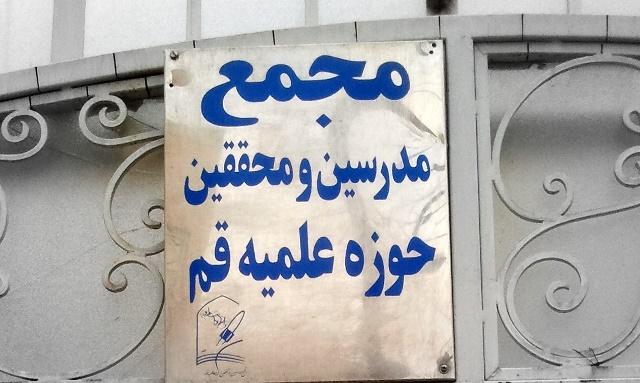 مجمع مدرسین حوزه قم: روحانی برای رفع حصر اقدام کند