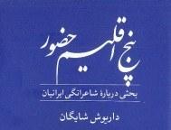 شاعرانگی ایرانیان