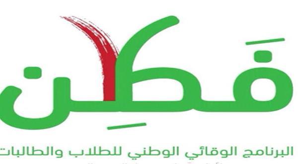 عربستان سعودی برنامه «هوشیار» را برای جلوگیری از افراط گرایی دانش آموزان راه اندازی می کند