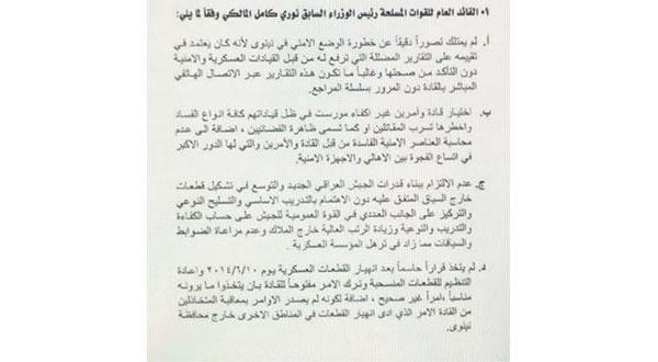 المالکی به ۴ اتهام در سقوط موصل متهم است… کم ترین مجازات «حبس ابد» است