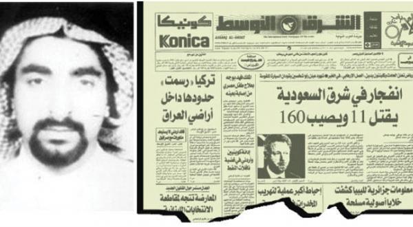 پس از ۱۹ سال… طراح انفجارهای الخبر در چنگ سازمان امنیت عربستان سعودی