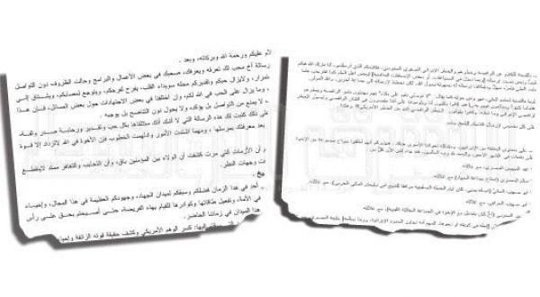 اسناد بن لادن: برنامه ریزی برای دفتری در تهران… روابط از دهه نود