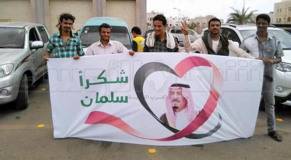 شهروند یمنی به ملک سلمان تشکر می کنند