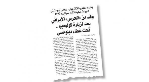 تصویر گزارشی که «الشرق الأوسط» درباره سفر پیش روی هیئتی از «سپاه پاسداران» ایران به کلمبیا منتشر کرد