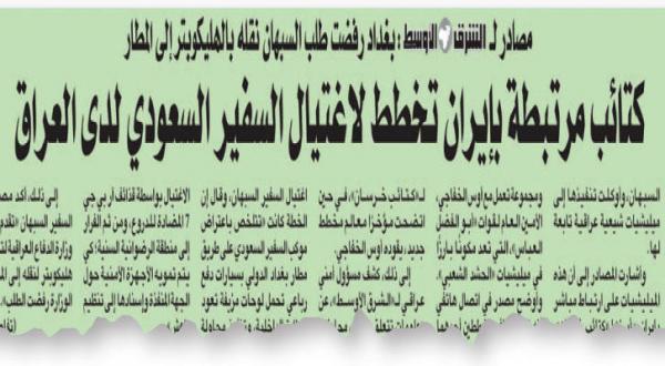 پارلمان عراق امروز گزارش های مربوط به نقشه ترور سفیر عربستان سعودی را بررسی می کند