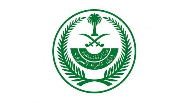 وزارت کشور عربستان سعودی