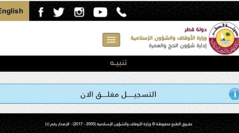 متوقف شدن ثبت نام اینترنتی حج در قطر