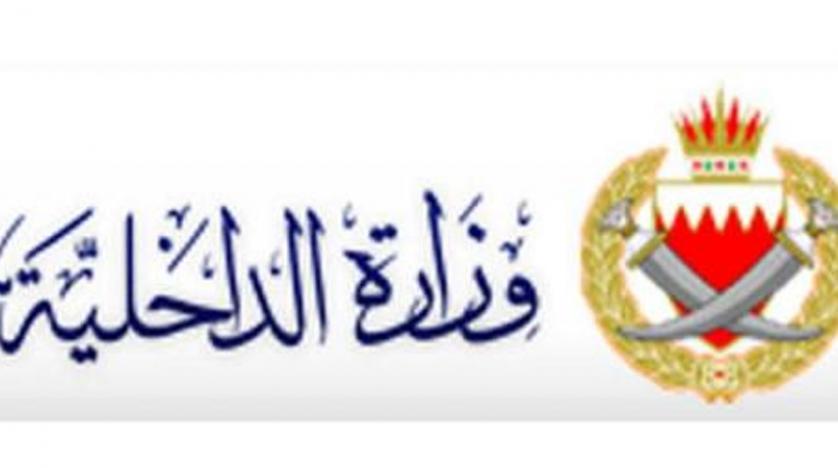 وزیر کشور بحرین به «الشرق الاوسط»: ایران به ۱۶۰ فرد تحت تعقیب پناه داده است