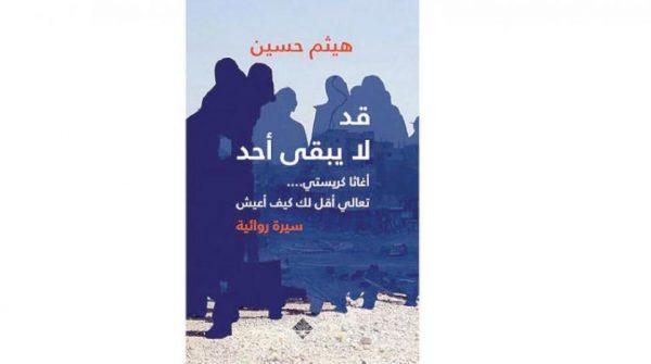 گرفتاری پناهجویان سوری به روایت یک رمان