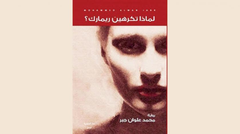 رمان عراقی«چرا از رمارک بیزاری؟» راوی جنگ و عشق